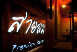 莎林高級度假村 Sailom Premium Resort