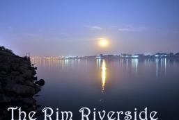 瑞姆河濱旅館 The Rim Riverside Guest House