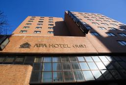 APA酒店 - 札幌 APA Hotel Sapporo