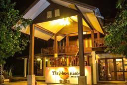 月度假村 The Moon Resort