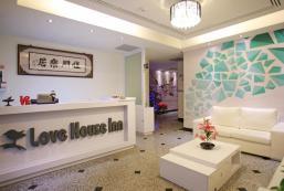 佳朋樂居時尚旅店 Love House Inn