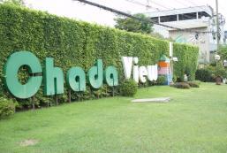 查達景觀度假村 Chada View Resort