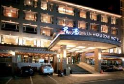 廬山溫泉名廬假期大飯店 Ming Lu Holiday Hotel