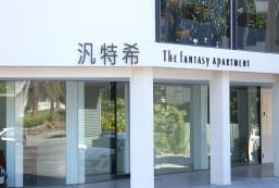 汎特希公寓 The Fantasy Apartment
