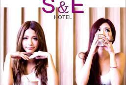 星象商旅 S&E Hotel