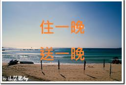 墾丁南灣Just Hi海景民宿  Just Hi Seaview B&B