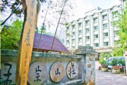 溪頭.妖怪村前-坐享百年森林-孟宗山莊大飯店 Ginkgo Hotel