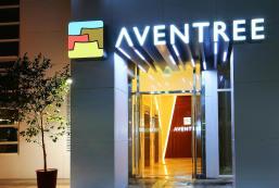 亞雲樹酒店 - 釜山 Hotel Aventree Busan