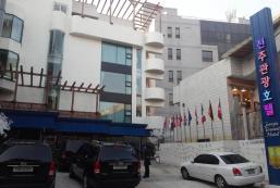 全州觀光酒店 Tourist Hotel Jeonju