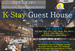 K仕德旅館 - 明洞1 K Stay Guest House Myeongdong 1st
