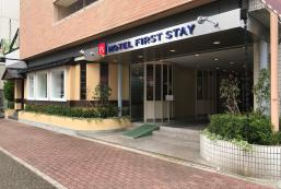 尼崎首選住宿酒店 HOTEL FIRSTSTAY AMAGASAKI