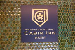 姬路站前膠囊旅館 CABIN INN Himejiekimae