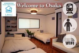 37平方米1臥室獨立屋(大阪) - 有1間私人浴室 Osaka-Konohana|Near USJ,Namba! 7 PPL,Free Wifi!