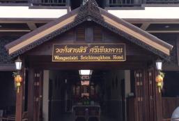 汪薩希里希里清康酒店 Wong Sai Siri Srichiangkhan Hotel