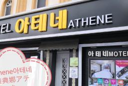 雅典娜汽車旅館 Athene Motel