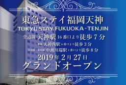 東急Stay福岡天神 Tokyu Stay Fukuoka Tenjin