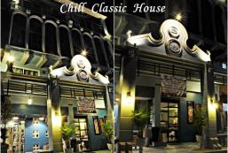 涼爽經典之家 The Chill Classic House