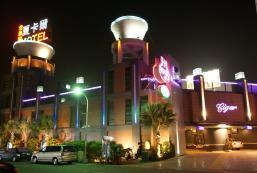 夏卡爾汽車旅館 Cigar Motel