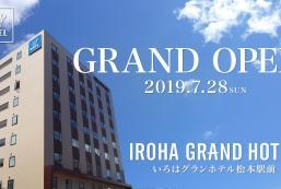 松本站前色葉大飯店 Iroha Grand Hotel Matsumoto Ekimae