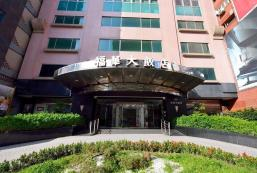 新竹福華大飯店 Howard Plaza Hotel Hsinchu