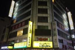斗六風信子商務旅館 - 斗六館 Fun House Hotel Douliou