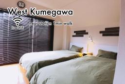 18平方米1臥室公寓(東村山) - 有1間私人浴室 WestKumegawa301