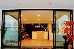 雷斯托旅館 The Resto
