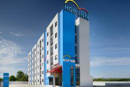 哈普旅館 - 莫拉限 Hop Inn Mukdahan