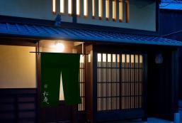 京都町家宿松庵民宿 Kyoto Machiya SHOUAN