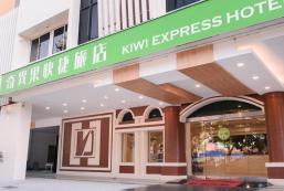 奇異果快捷旅店 - 捷運中清店 - 逢甲2店 KIWI EXPRESS HOTEL - MRT Zhongqing Branch