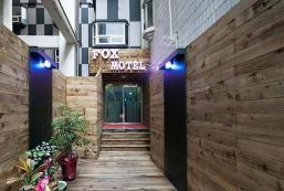 福克斯汽車旅館 Fox Motel