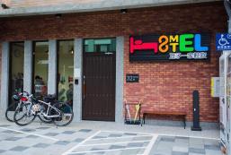 豆子一家輕旅 - 桃園機場捷運桃園高鐵站 Douzi Hotel Taoyuan Airport Metro THSR A17