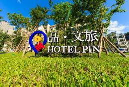品文旅礁溪 Hotel PIN