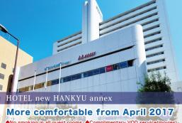 大阪新阪急酒店別館 Hotel new Hankyu Osaka Annex