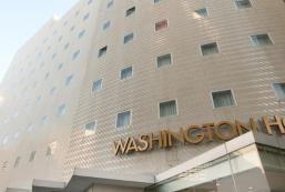 千葉華盛頓酒店 Chiba Washington Hotel