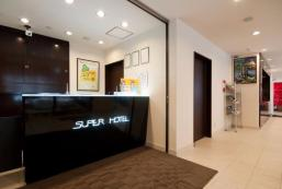 小倉站南口超級酒店 Super Hotel Kokuraeki-Minamiguchi