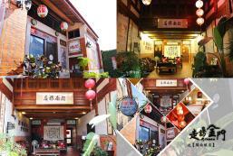 閩南旅店4館 Minnan Inn IV