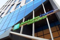 水原智選假日酒店 Holiday Inn Express Suwon Ingye