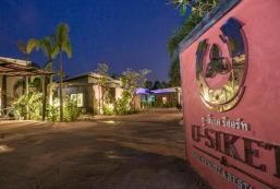 U-siket度假村 U-siket Resort