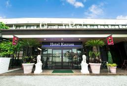 Kazusa酒店 Hotel Kazusa