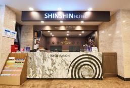 欣欣酒店 Shin Shin Hotel