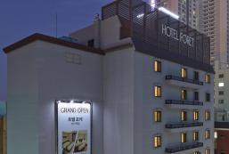 釜山站弗雷特酒店 Hotel Foret Busan Station