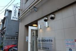 1晚1980日圓酒店 1 Night 1980 Yen Tokyo Hotel