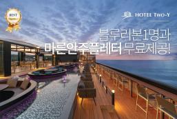 雙Y酒店 Two-Y-Hotel
