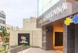 那霸國際通街蘭塔納酒店 Hotel Lantana Naha Kokusai-St