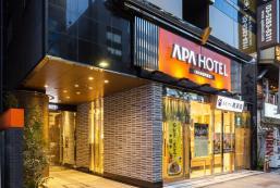 APA酒店 - 神田神保町站東 APA Hotel Kanda Jimbocho Eki-Higashi