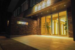 舊輕井澤Grandvert酒店 Hotel Grandvert Kyukaruizawa