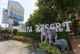 帕花園度假村 Suanpa Resort