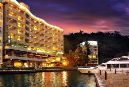 日月潭大淶閣飯店 Hotel Del Lago