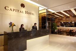 首都大飯店松山館 Capital Hotel Songshan
